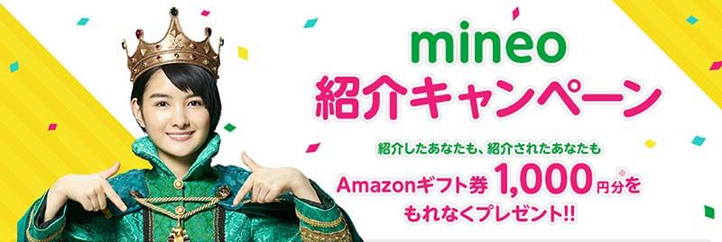 2017年5月mineoのキャンペーン