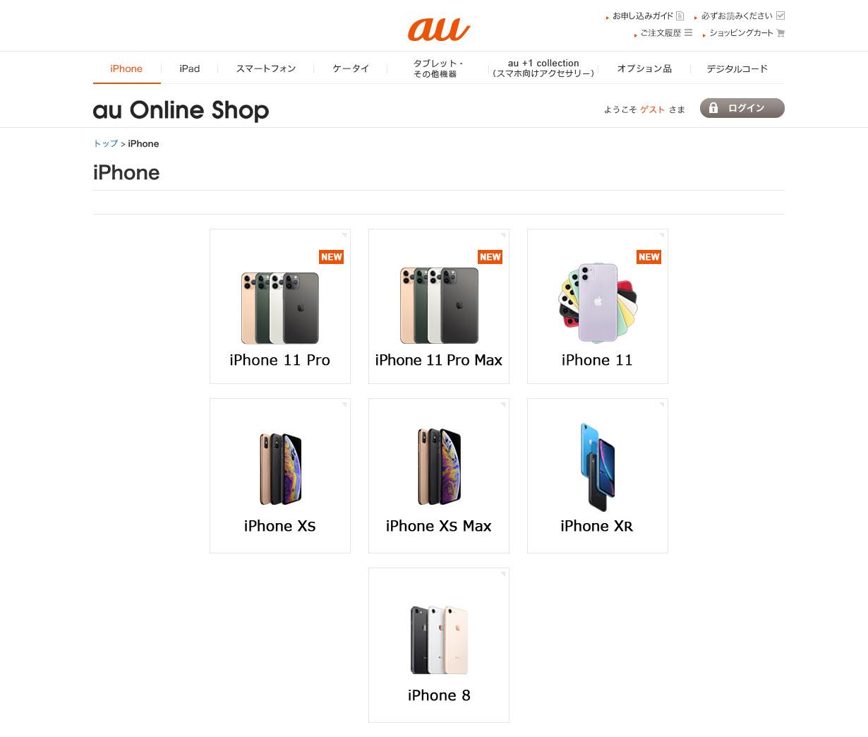 auオンラインショップのiphoneラインナップ