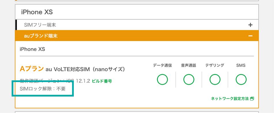 mineoのiPhoneXs対応状況