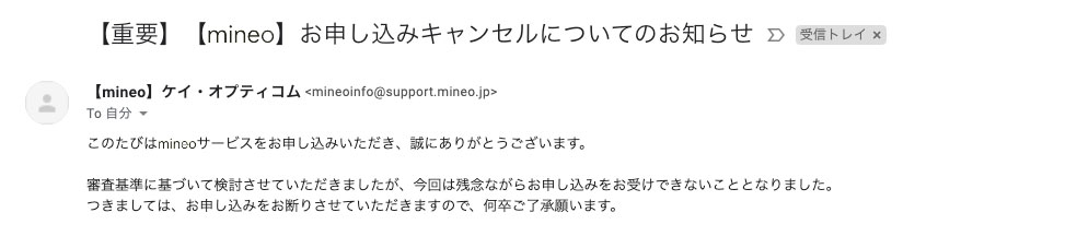 mineoキャンセル実際のメール