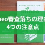 mineo審査落ち対策1