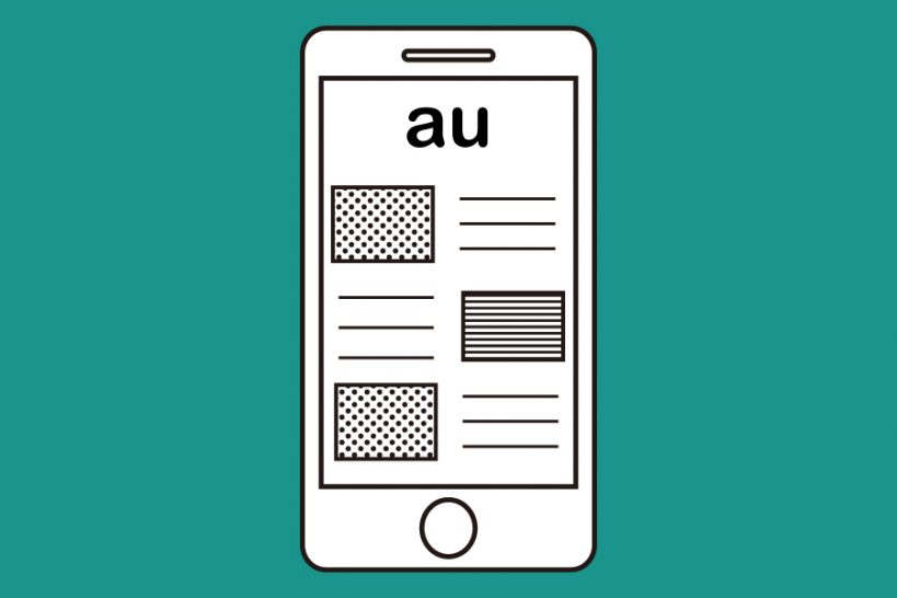 auのデータ使用量確認方法トップバナー