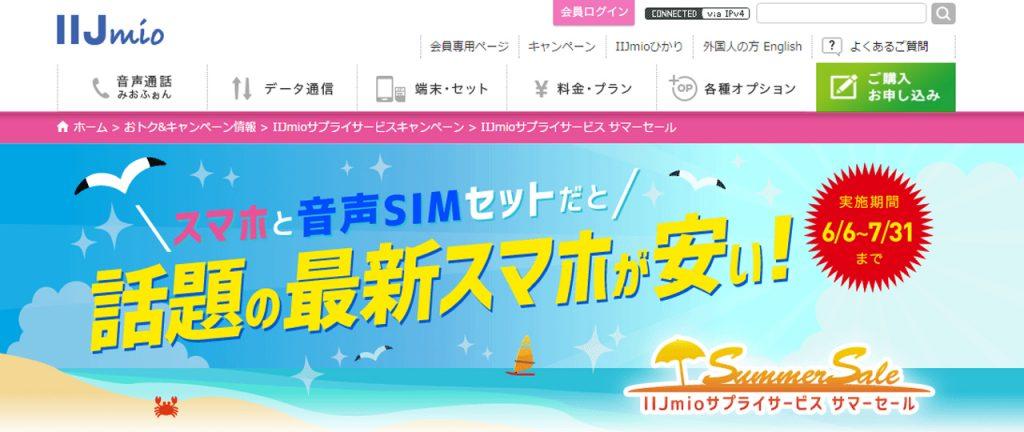 IIJmio2017年6月のキャンペーン