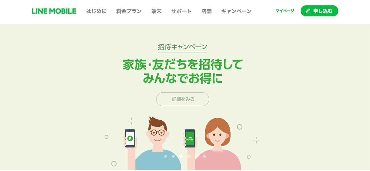 LINEモバイルトップページ画像