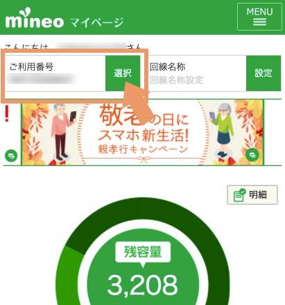 mineoマイページ番号切替のイメージ