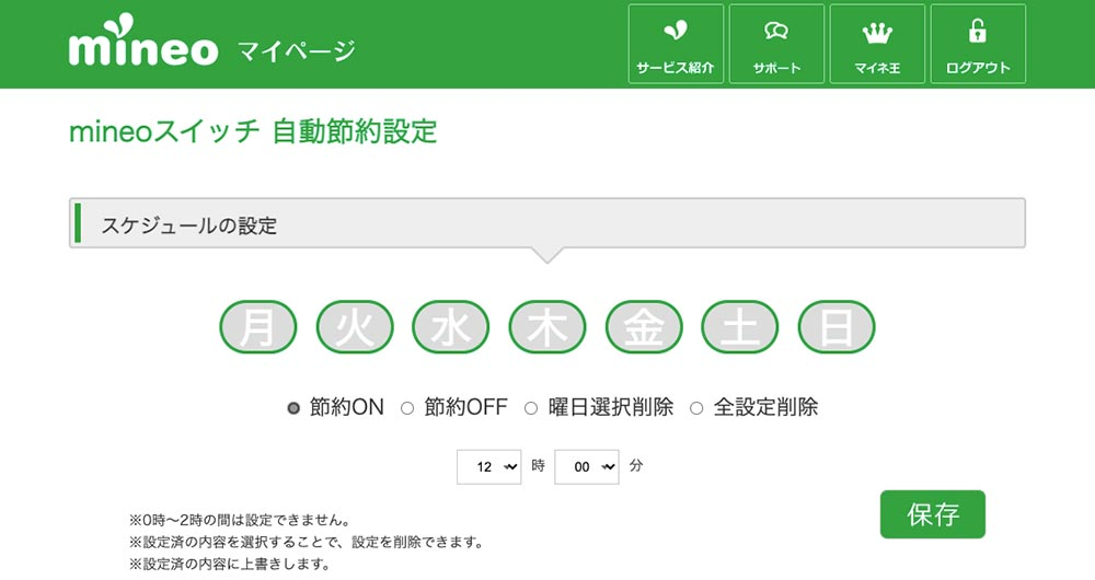 mineoスイッチ自動切替設定の画面