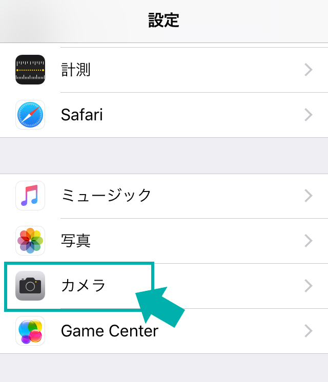 iPhoneの設定画面キャプチャ1