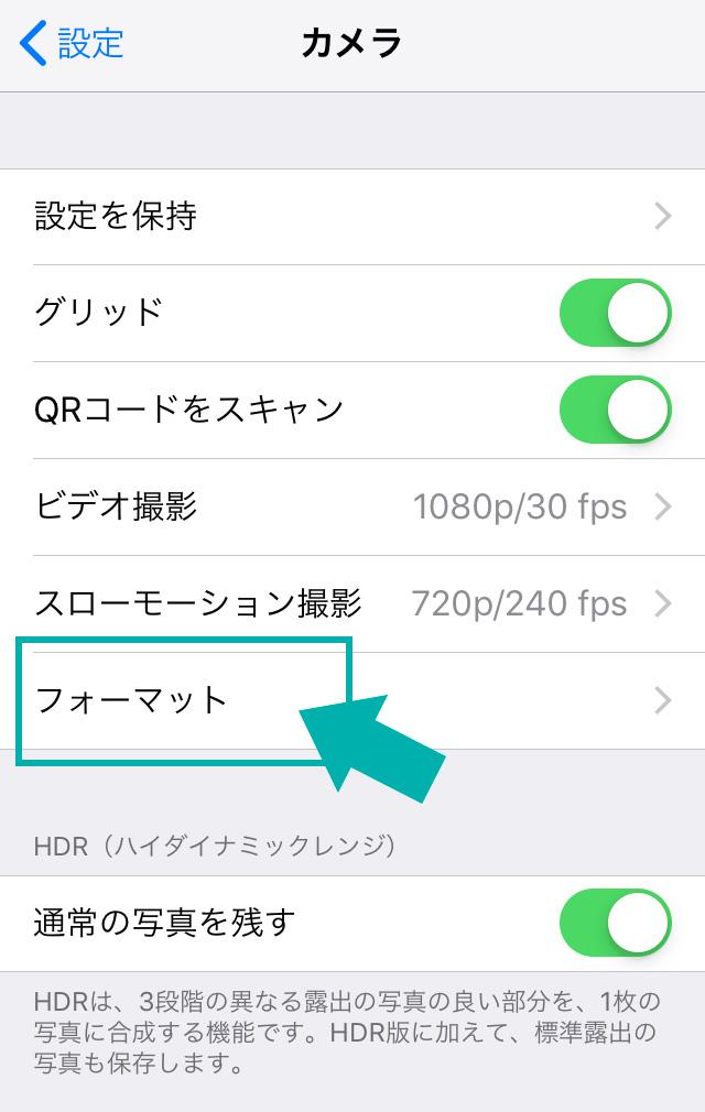 iPhoneの設定画面キャプチャ2