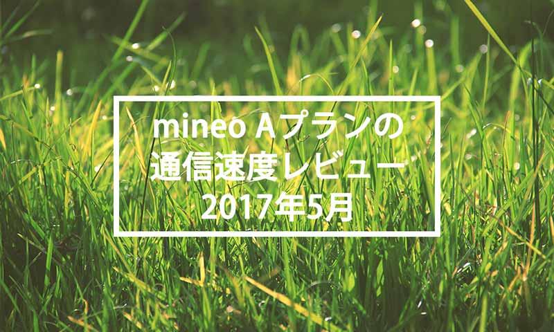 mineoAタイプの通信速度レビュー2017年5月