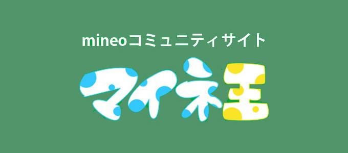 マイネ王のイメージ