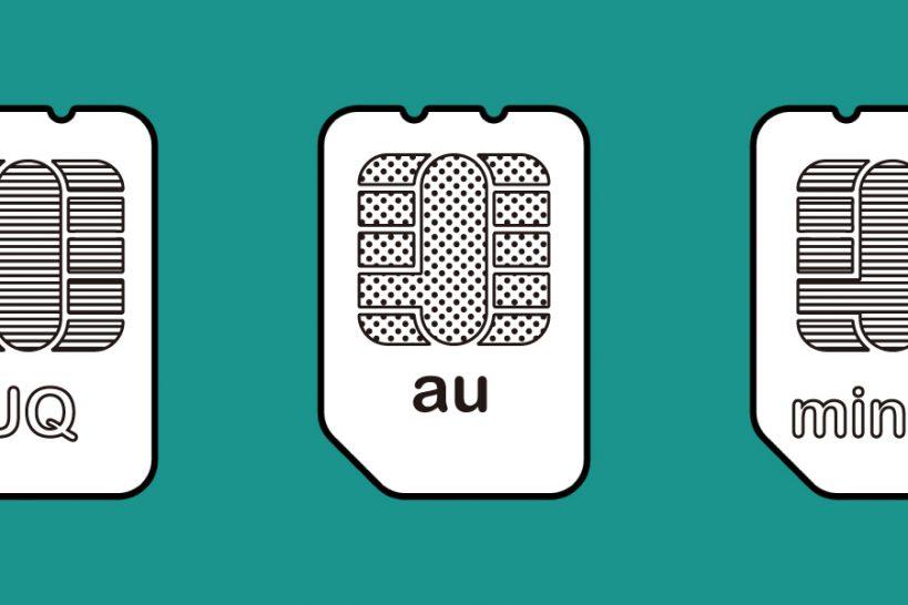 au、UQ、mineoの通信速度比較トップバナー