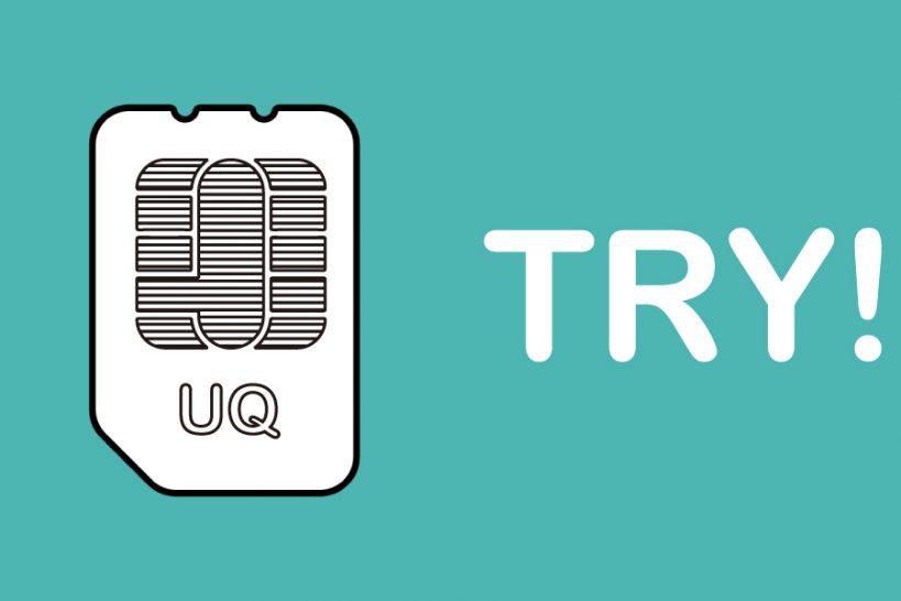 TryUQモバイルレビュー記事のトップバナー