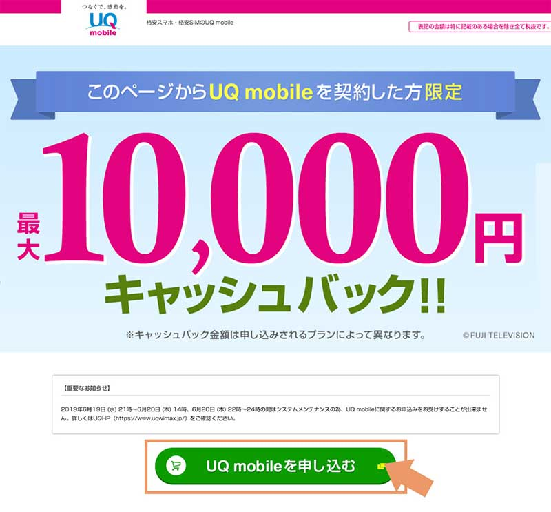 UQモバイルキャッシュバック申し込み方法