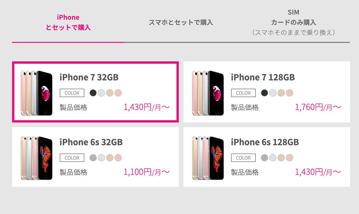 2019年10月現在のUQモバイルiPhone在庫画像