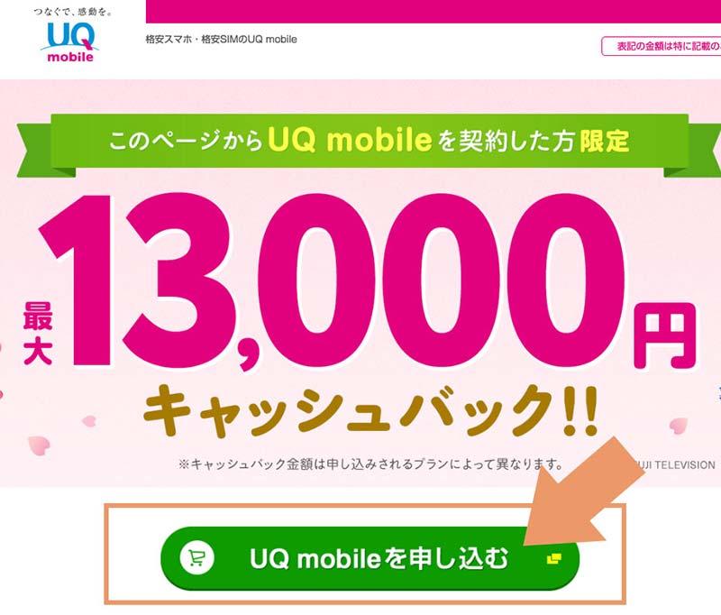 UQモバイルのキャッシュバックキャンペーン申し込み方法