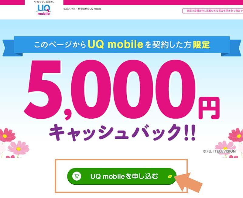 UQモバイルキャッシュバックページ申し込み方法