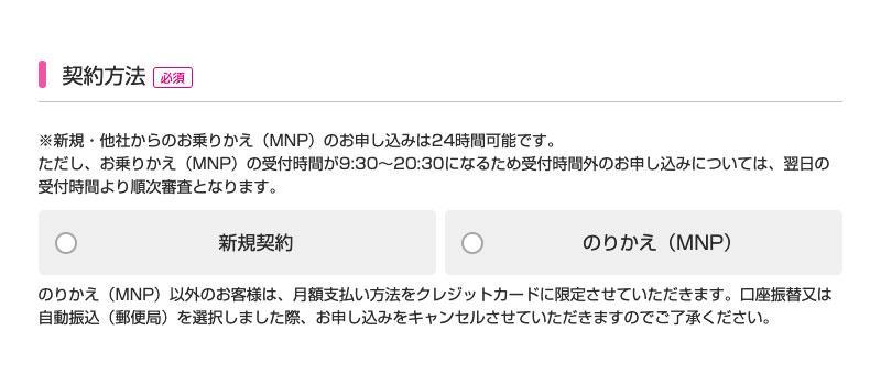 UQモバイルの申し込み画面1