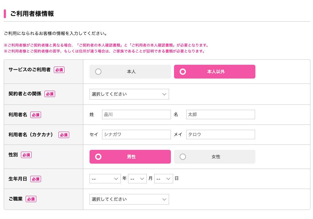 UQモバイル申し込み画面10