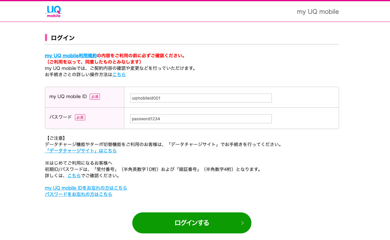 UQモバイルの申し込み画面12