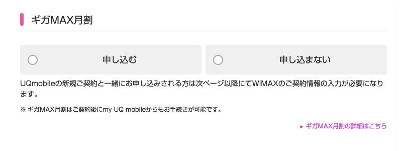 UQモバイルの申し込み画面3