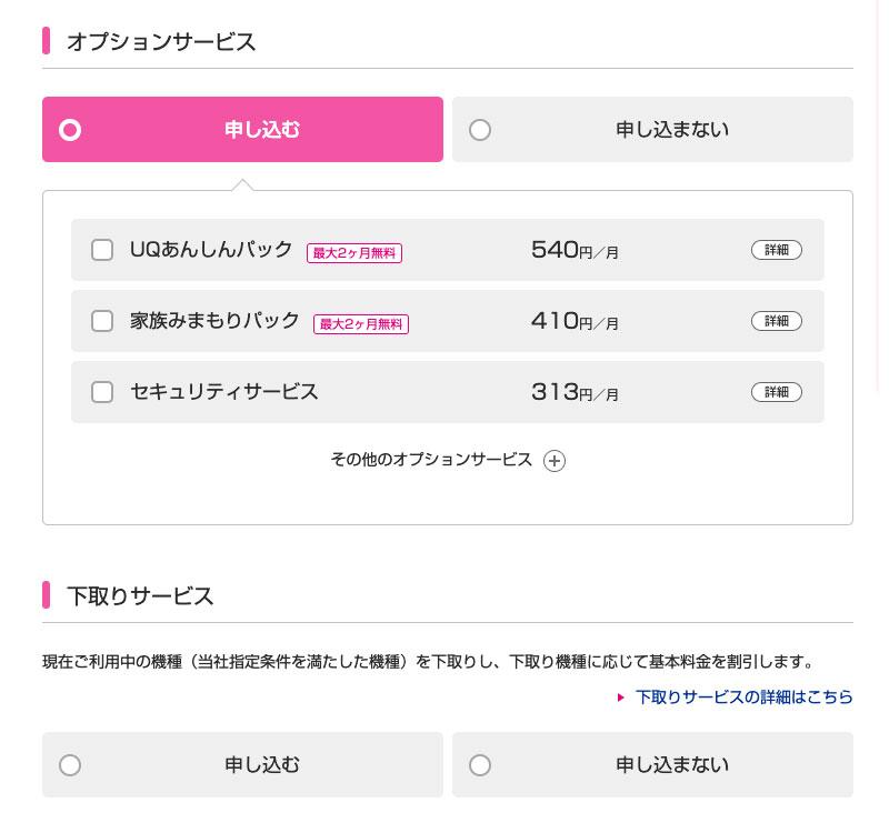 UQモバイル申し込み画面4