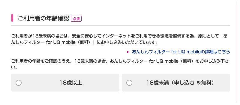UQモバイルの申し込み画面5
