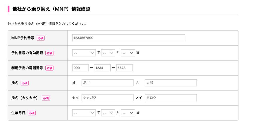 UQモバイルの申し込み画面7