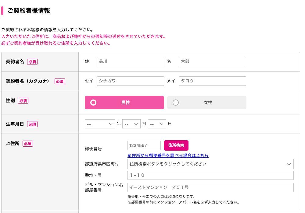 UQモバイルの申し込み画面9