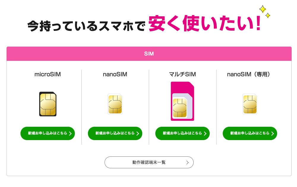 UQモバイル申し込みSIM選択
