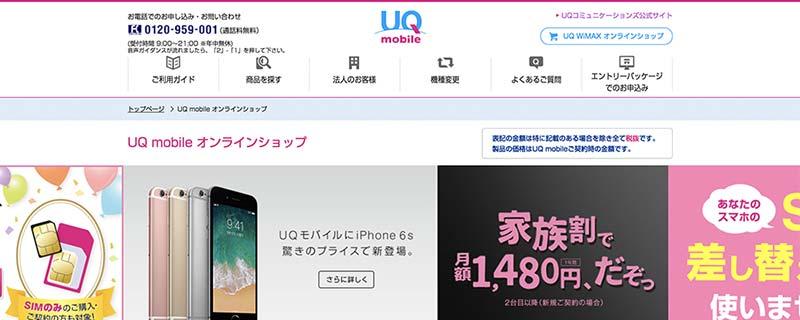 UQモバイルオンラインショップイメージ