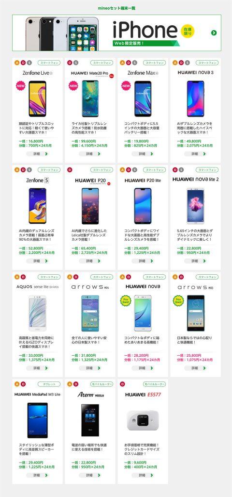 2019mineoの取り扱いスマートフォン