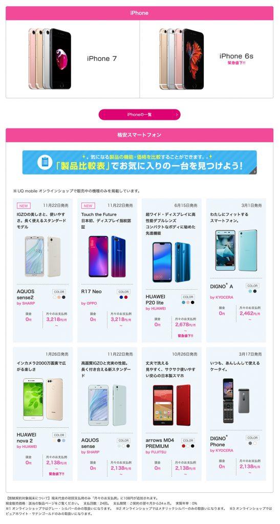UQモバイルの取り扱いスマートフォン