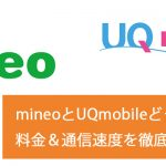 mineoとUQmobile徹底比較