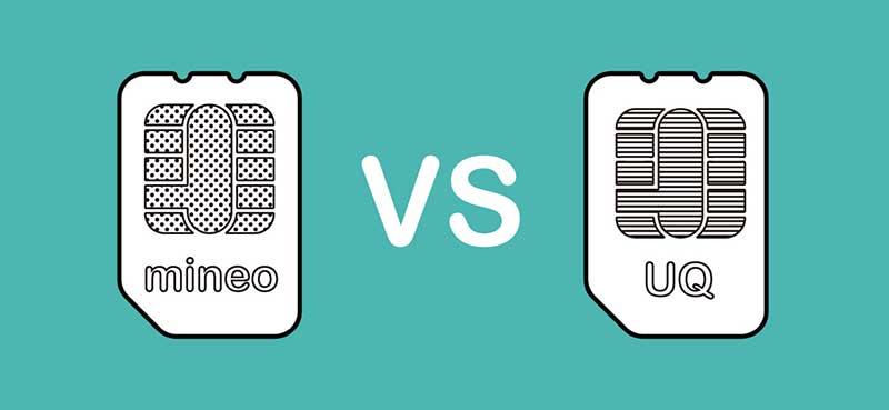mineoとUQモバイルの比較トップバナー