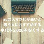 スマホ代を5000円安くする方法見出し