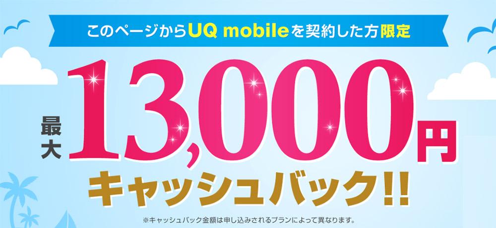 UQモバイルのキャッシュバックキャンペーン
