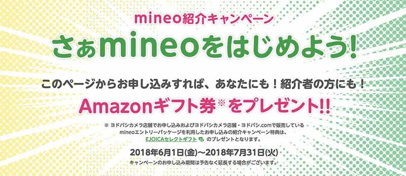 mineo紹介キャンペーン2018年6月