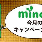 mineoのキャンペーン情報トップバナー