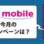 UQモバイルのキャンペーン情報トップバナー