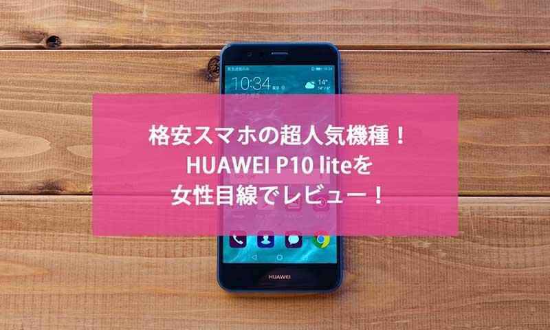 HUAWEI P10 lite トップバナー