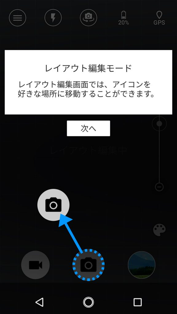DIGNO Aカメラレイアウト編集機能