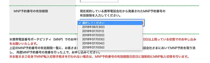 mineoのMNP予約番号入力画面