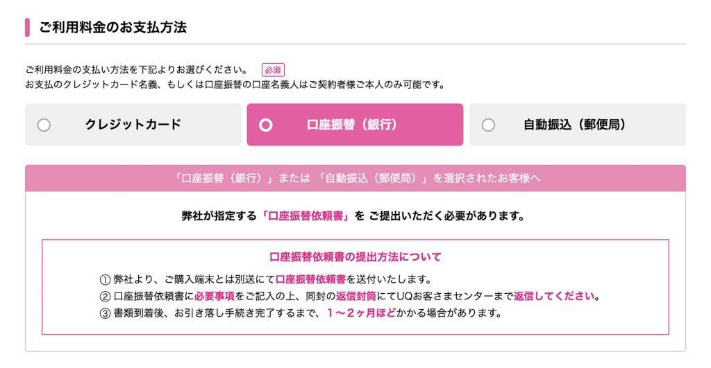 UQモバイル審査ポイント