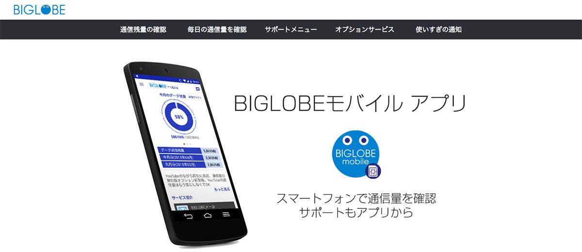 BIGLOBEモバイルアプリ画面