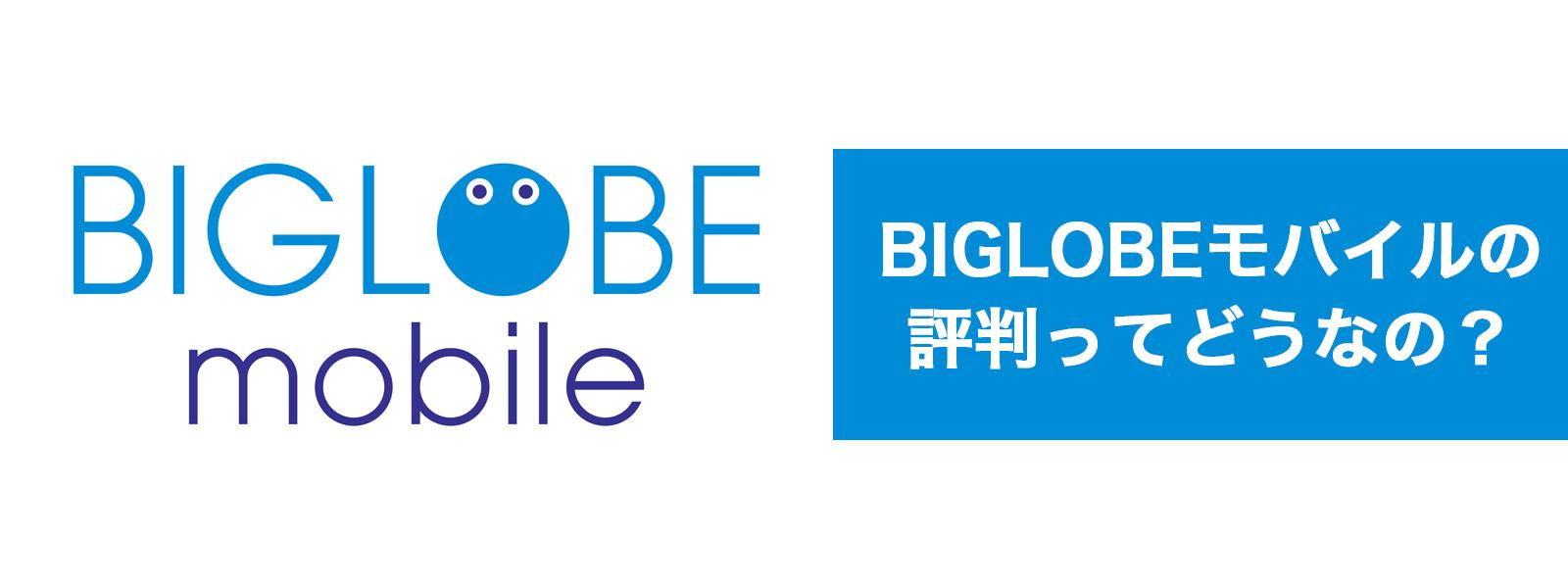BIGLOBEモバイル評判&口コミトップバナー