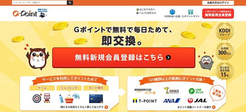 Gポイントのトップページ