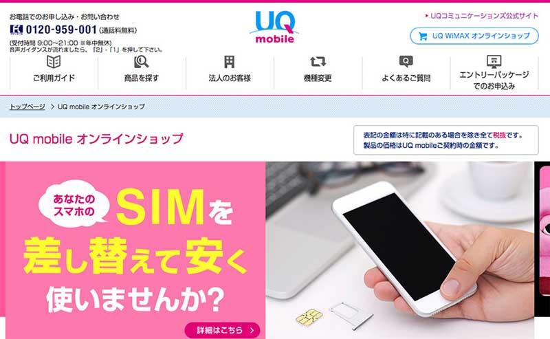 UQモバイルウェブサイト画面キャプチャ