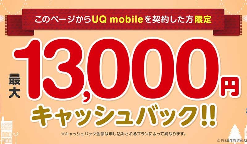 UQモバイルのキャッシュバックキャンペーンバナー