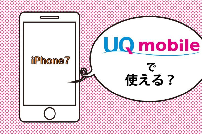 auのiPhone7はUQモバイルで使える?トップバナー