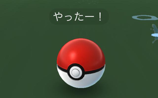 ポケモンGO_モンスターボール